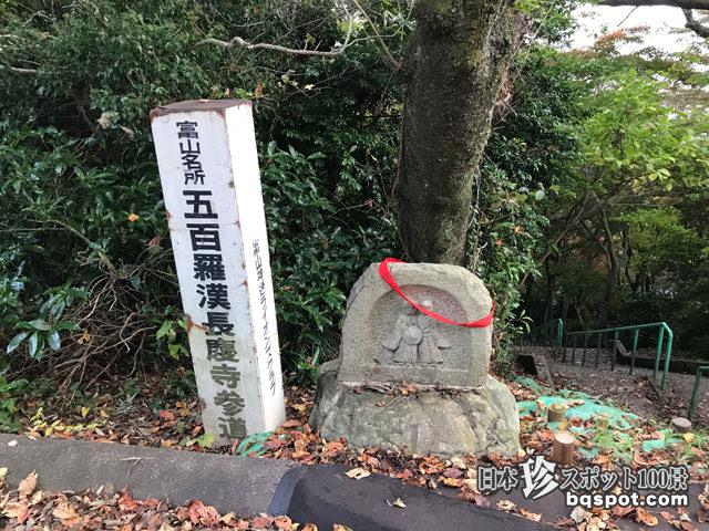 長慶寺五百羅漢