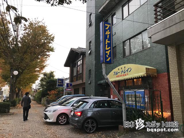 珈琲駅ブルー・トレイン