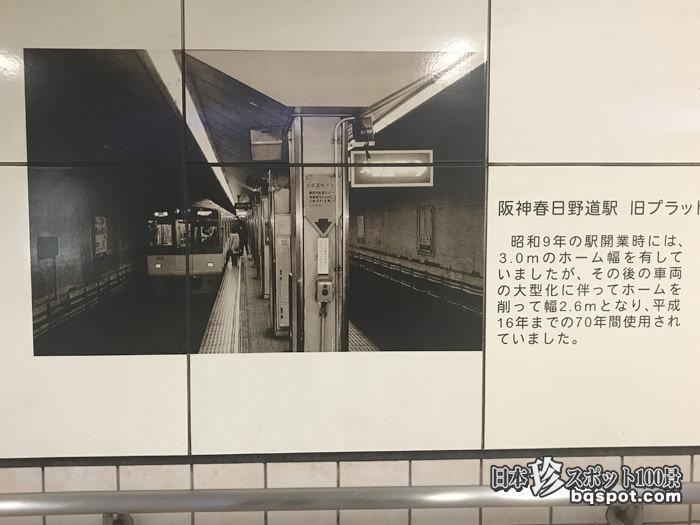 阪神春日野道駅