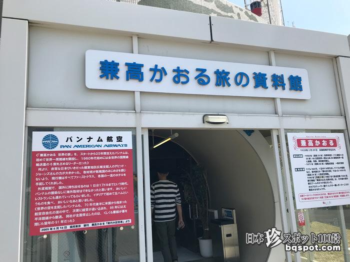 淡路ワールドパークONOKORO1(兼高かおる旅の資料館)