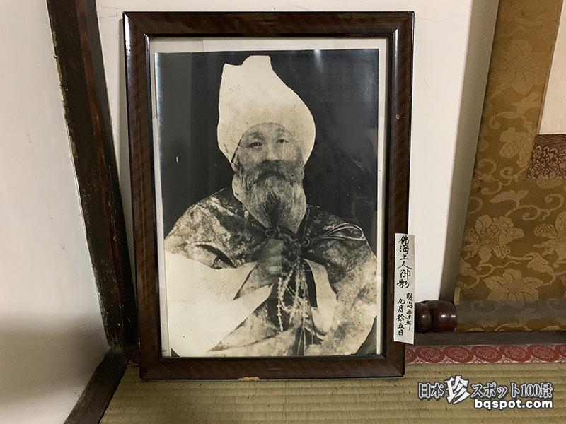 観音寺・佛海上人