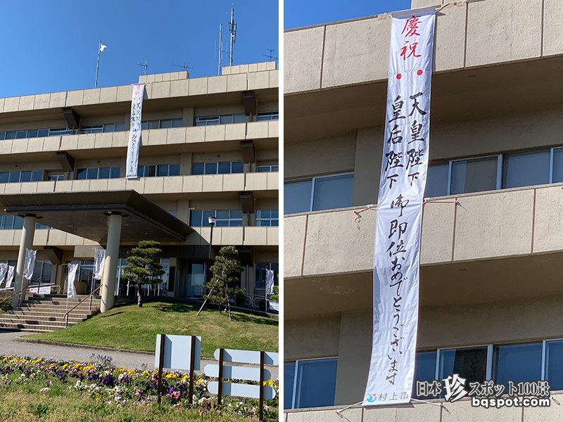 (おしゃぎり会館)村上市郷土資料館
