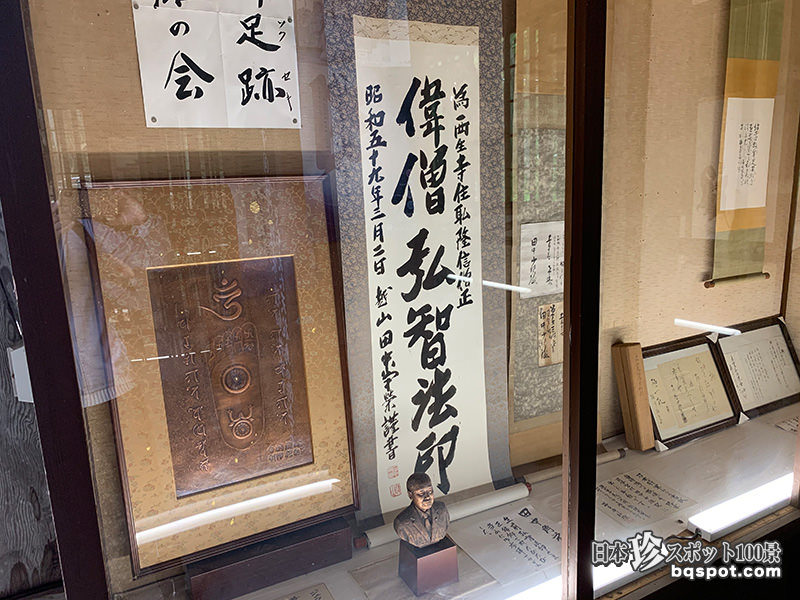 西生寺(雷獣のミイラ)