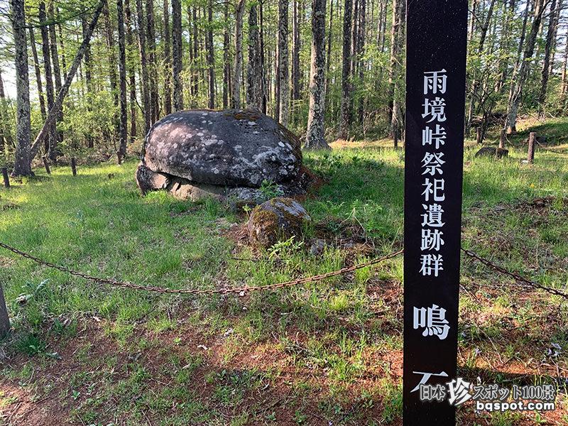 雨境峠の鳴石